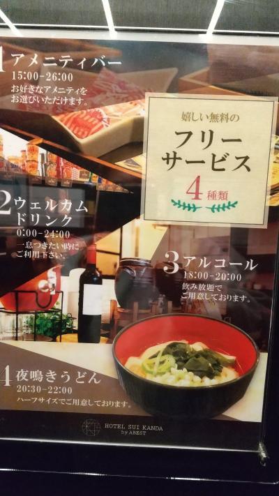 2021年2月 東京のホテルで巣籠もり その3