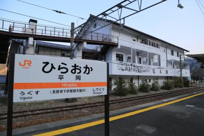 飯田線初乗車