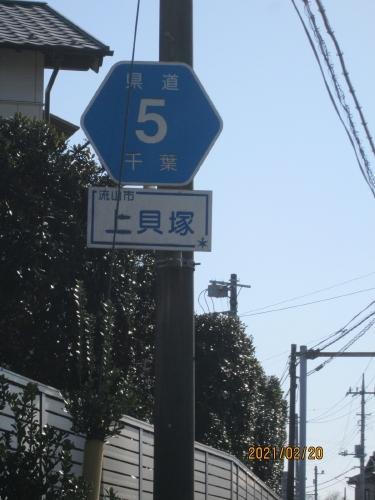 流山市の上貝塚・貝塚・流山100か所めぐり(36)