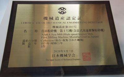 東京大田区城南島で機械遺産「自由粉砕機 第1号機」見学