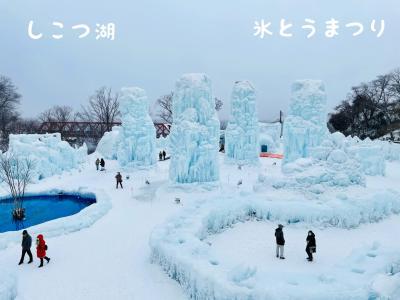 千歳・支笏湖【氷濤まつり】へ☆
