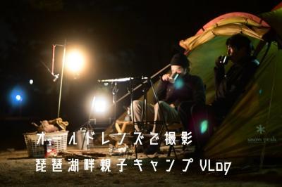 琵琶湖畔で親子キャンプ