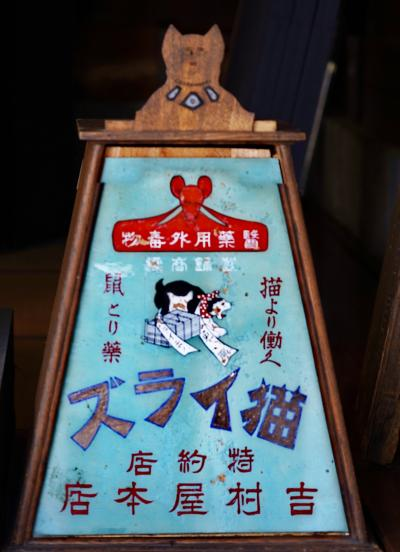 Japan 府中郷土の森博物館でズライ猫におどろく ~ミツバチばあやの冒険~