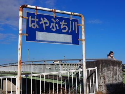 サブスクで行く横浜散歩 #12早渕川(橋梁カタログ)