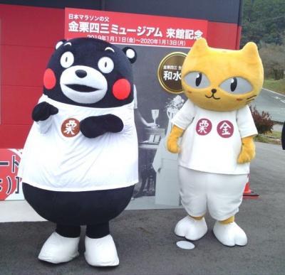 金栗四三ミュージアム最終日のイベントを訪れる