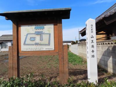 爺二人、相棒の運転で高崎・前橋市内観光(山王廃寺)&くら寿司 2021/02/25
