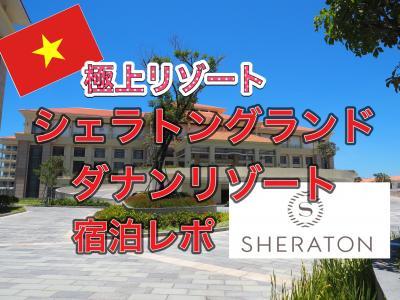 【 極上リゾート! 】 シェラトングランド・ダナンリゾートに宿泊!