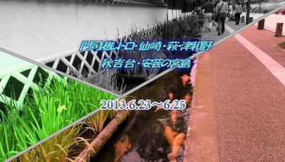 2013年:門司港レトロ・仙崎・萩・津和野・秋吉台・安芸の宮島 No2