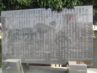 流山市の平和台・糧秣廠跡・流山100か所めぐり(81)・千草稲荷
