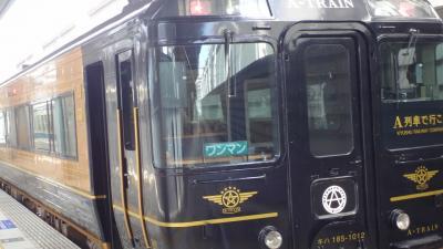 ゴンママの乗り鉄の旅 西九州編 その6 特急 A列車で行こう・・・に乗車しました。