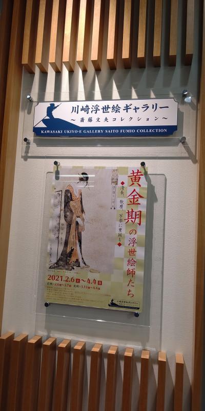 川崎浮世絵ギャラリー~斎藤文夫コレクション~黄金期の浮世絵師たち展を会社帰りに大急ぎ
