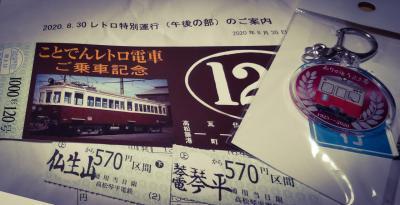 高松琴平電鉄レトロ電車に乗る その①