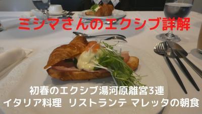 05.初春のエクシブ湯河原離宮3連泊 イタリア料理 リストランテ マレッタの朝食