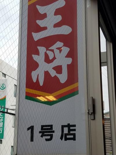 聖地巡礼? 「餃子の王将・1号店」に行く。