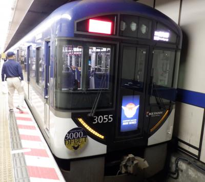 E MAR 2021  OSAKA・・・・・⑤3000系京阪特急プレミアムカー