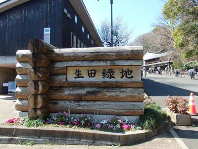 生田緑地散策(枡形城址と日本民家園)