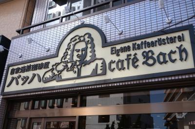 下町カフェ店 Cafe Bach 有名店がこんな処に 2月/2021