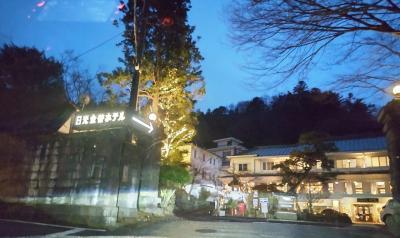 日光金谷ホテル宿泊3月5日