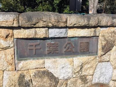「千葉公園」歴史散策