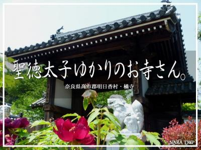 聖徳太子ゆかりのお寺さん。