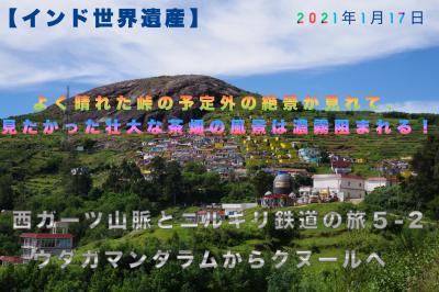 【インド世界遺産】西ガーツ山脈とニルギリ鉄道の旅5-2 ウダガマンダラムからクヌールへ