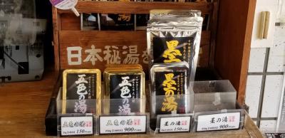 【トクだ値 第13弾】奥塩原温泉 大出館に泊まってきました!