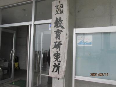 12年ぶりの石垣島(6)大濱信泉記念館。