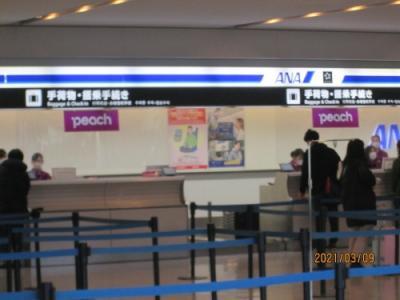 成田空港の第1ターミナル・ピーチ航空チェックイン