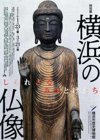 横浜歴史博物館で「横浜の仏像」展を見る