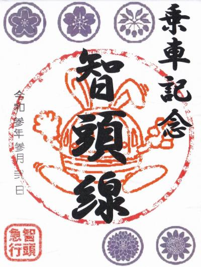 2021 JALで鉄印旅<20>  智頭急行 上郡駅 播州赤穂 銀波荘に泊まる 赤穂城