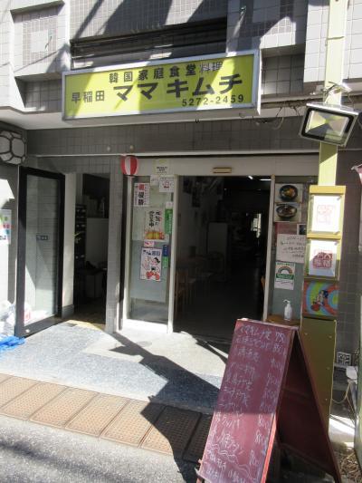 ランチde世界旅行ー14の5 韓国(テイクアウト)