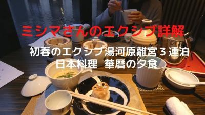 12.初春のエクシブ湯河原離宮3連泊 日本料理 華暦の夕食
