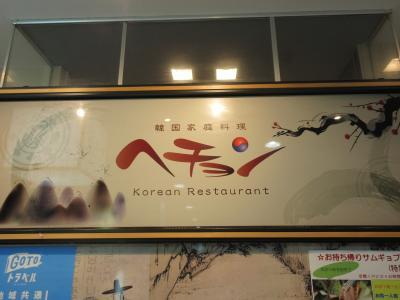 ランチde世界旅行ー14の6 韓国(テイクアウト)