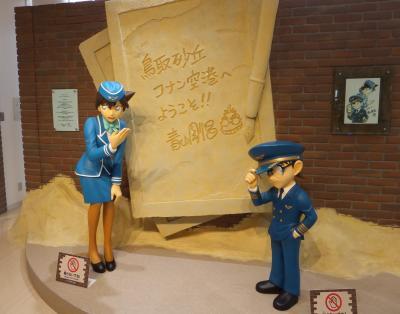 山陰・因幡 鳥取砂丘コナン空港とグルメショッピングのぶらぶら歩き旅ー2