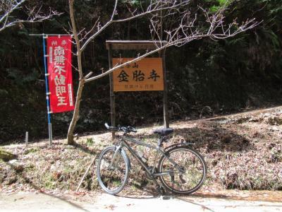 鷲峰山 金胎寺 京都さんぽ2021