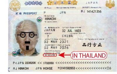 娑婆から地獄、天国へ・・。 コロナで滞在延長を重ね、ついに台湾でパスポート更新。 がっ!!??思わぬ事件が発生してしまった!!!!