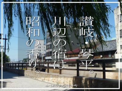 讃岐・琴平。川辺の宿は昭和の香り。