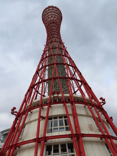 「神戸ポートタワー」に行ってきたにゃ!