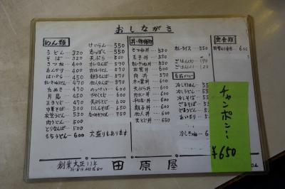 20210318-1 京都 丹波橋でお昼ごはんを探したら、創業大正11年の田原屋食堂ってところが