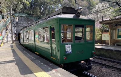 箱根登山鉄道乗り放題