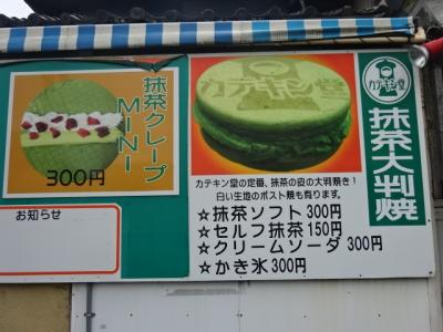 愛知県西尾市歴史ウォーク、抹茶三昧しました!