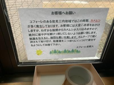 go to 秋田 三内峡温泉
