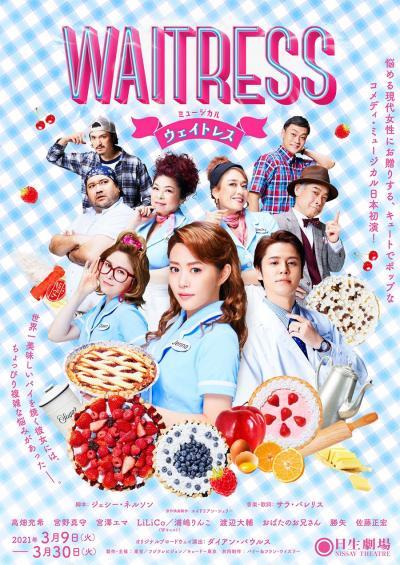 ミュージカル「ウェイトレス」 日生劇場☆GOOD CHEESE GOOD PIZZA 日比谷☆2021/03/21