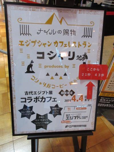 ランチde世界旅行ー66の4 エジプト(江戸東京博物館)