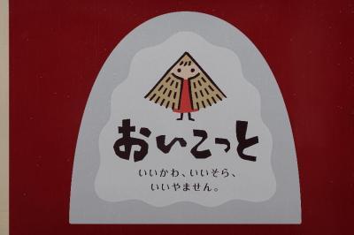 【大人鐡22】JR東日本「おいこっと」編