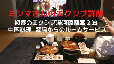 初春のエクシブ湯河原離宮2泊 中国料理 翠陽からのルームサービスの夕食
