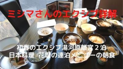 初春のエクシブ湯河原離宮2泊 日本料理 花暦の連泊メニューの朝食