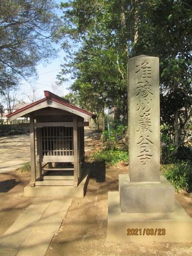 松戸市の幸谷・福昌寺・江戸川88ヶ所(33)(45)・石仏