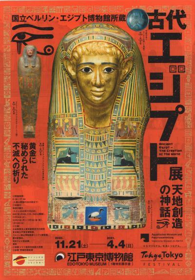 「古代エジプト展」~ ファラオの不思議な世界を見る