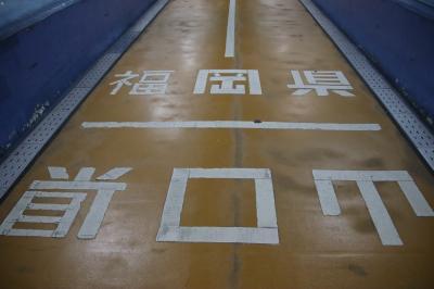 2021 広島から思い出作り! その②関門海峡を歩いて渡る!!
